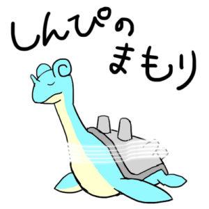 ポケモン剣盾,ポケモン対戦,ラプラス