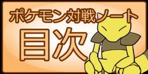 ポケモン剣盾,ポケモン対戦,ケーシィ