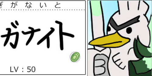 ポケモン剣盾,ポケモン対戦,ポケモン育成,ネギガナイト