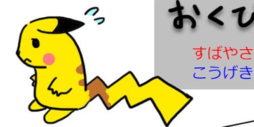 ポケモン剣盾,ポケモン対戦,ポケモン育成,性格,ピカチュウ,ミント
