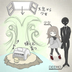 deemo,ディーモ,iphone,android,アリス,ストーリー,ピアノ