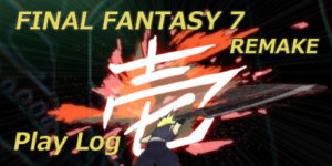 FF7R,FinalFantasy7Remake,ファイナルファンタジー7リメイク,PS4,PlayStation4,初見プレイ,感想,レビュー,クラウド,凶斬り