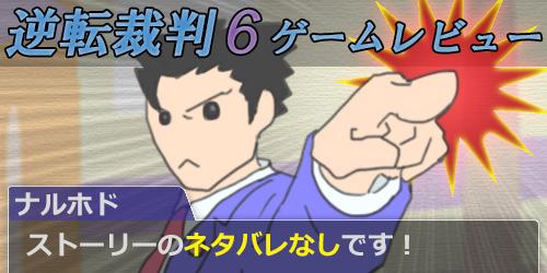 逆転裁判6,逆裁6,感想,レビュー,3DS,ナルホド,成歩堂,ネタバレなし