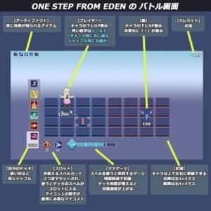 OSFE,onestepfromeden,PS4,NintendoSwitch,サフロン,バトル,システム,画面,見方